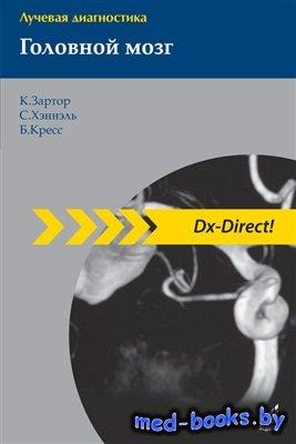 Лучевая диагностика: Головной мозг - Зартор К. и др. - 2009 год