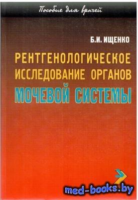 Рентгенологическое исследование органов мочевой системы - Ищенко Б.И. - 200 ...