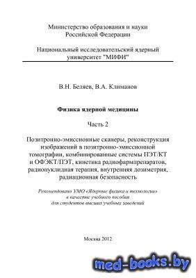 Физика ядерной медицины. Часть 2 - Климанов В.А., Беляев В.Н. - 2012 год