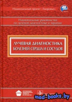 Лучевая диагностика болезней сердца и сосудов -  Коков Л.С. - 2011 год
