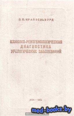 пытел а рентгенодиагностика урологических заболеваний 1993