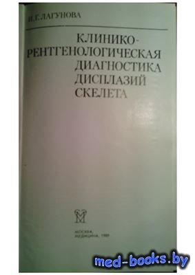 Клинико-рентгенологическая диагностика дисплазий скелета - Лагунова И.Г. -  ...
