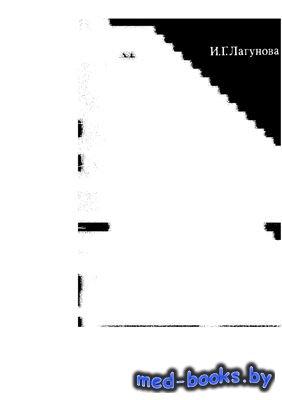 Рентгеноанатомия скелета - Лагунова И.Г. - 1981 год