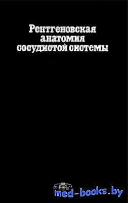 Рентгеновская анатомия сосудистой системы - Лужа Д. - 1973 год