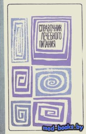 Скулме К. - Справочник лечебного питания (1967)