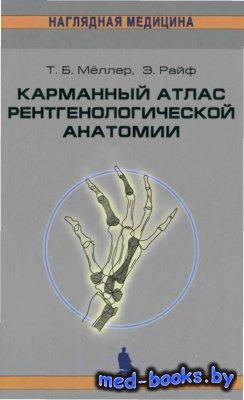 Карманный атлас по рентгеноанатомии - Мёллер Т.Б., Райф Э. - 2007 год - 383 ...