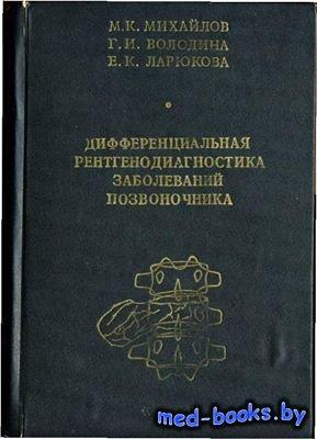 Дифференциальная рентгенодиагностика заболеваний позвоночника - Михайлов М. ...