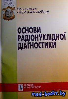 Основи радіонуклідної діагностики - Овчаренко О.П., Соколов В.М., Матюшко Р ...