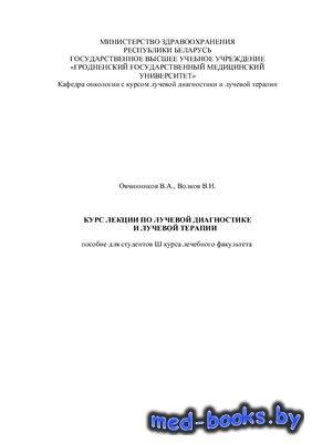 Курс лекции по лучевой диагностике и лучевой терапии - Овчинников В.А., Вол ...