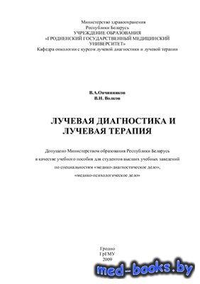 Лучевая диагностика и лучевая терапия - Овчинников В.А., Волков В.Н. - 2009 ...