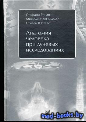 Анатомия человека при лучевых исследованиях - Райан С., Мак Николас М., Юст ...