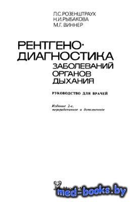 Реферат Наблюдение и уход за больными с заболеваниями органов  Рентгенодиагностика заболеваний органов дыхания Розенштраух Л С 1987 г