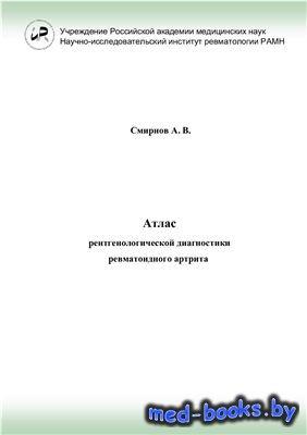 Атлас рентгенологической диагностики ревматоидного артрита - Смирнов А.В.