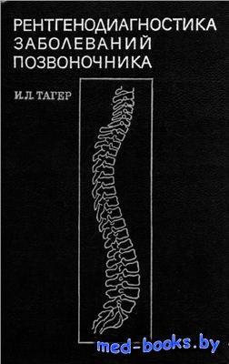 Рентгенодиагностика заболеваний позвоночника - Тагер И.Л. - 1983 год