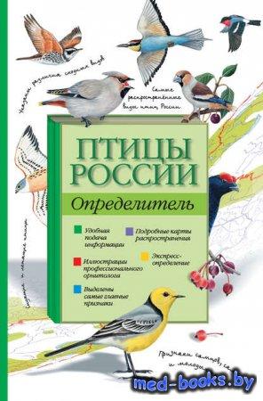 Птицы России. Определитель - Петр Волцит, А. А. Мосалов - 2012 год