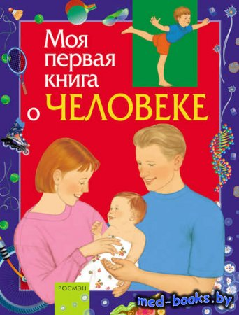 Моя первая книга о человеке - Максим Лукьянов - 2005 год