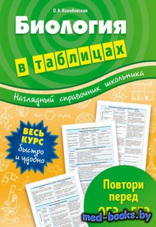 Биология в таблицах - Ольга Александровна Конобевская - 2017 год