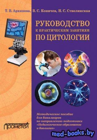 Руководство к практическим занятиям по цитологии - Владимир Коничев, Н. С.  ...