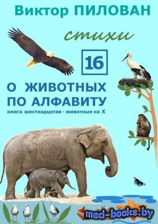 О животных по алфавиту. Книга шестнадцатая. Животные на Х - Виктор Пилован  ...