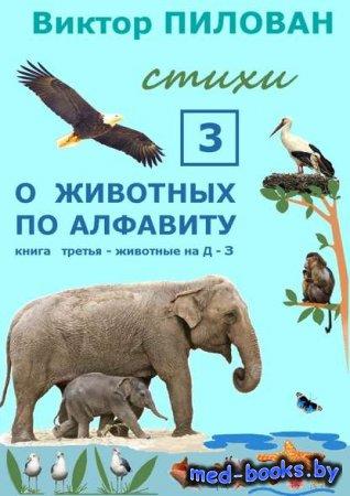 О животных по алфавиту. Книга восемнадцатая. Животные на Ц