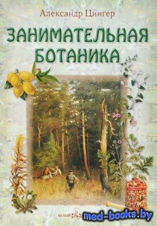 Занимательная ботаника - Александр Цингер - 2015 год