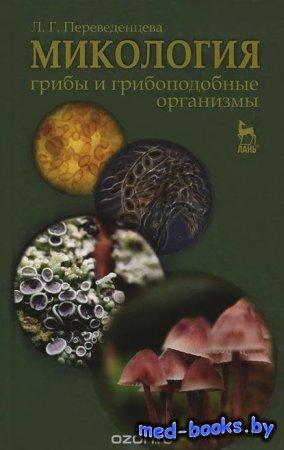 Микология. Грибы и грибоподобные организмы - Л. Г. Переведенцева - 2012 год