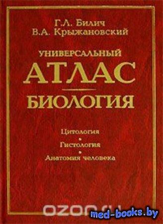 Универсальный атлас. Биология. В 3 книгах. Книга 1. Цитология. Гистология.  ...
