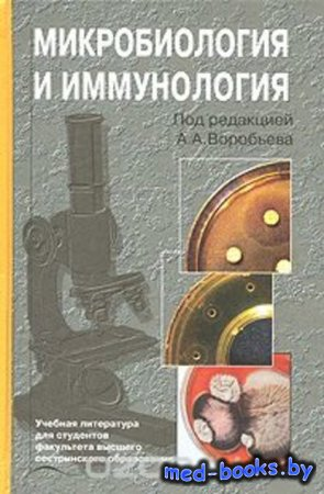 Микробиология и иммунология - Под редакцией А.А. Воробьева - 2005 год