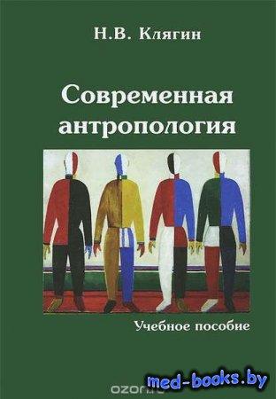 Современная антропология. Учебное пособие - Н. В. Клягин - 2014 год