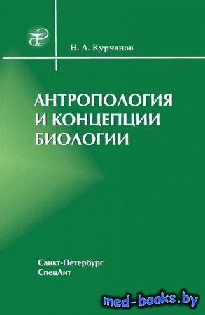 Антропология и концепции биологии - Николай Курчанов - 2006 год