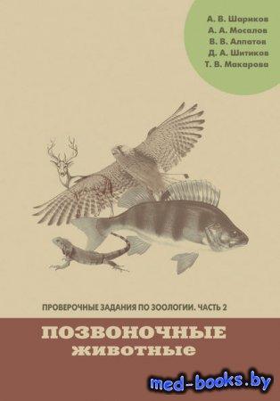 Проверочные задания по зоологии. Часть 2. Позвоночные животные - А. А. Моса ...