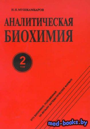 Аналитическая биохимия. Том 2 - Н. Н. Мушкамбаров - 1996 год