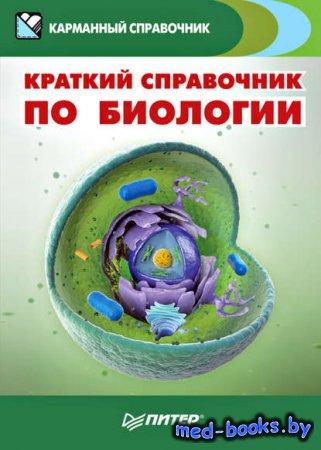 Краткий справочник по биологии - Карманный справочник (Питер) - 2015 год