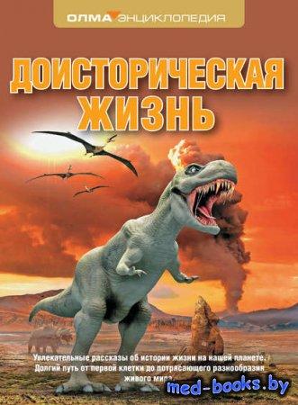 Доисторическая жизнь - Р. Р. Габдуллин - 2014 год