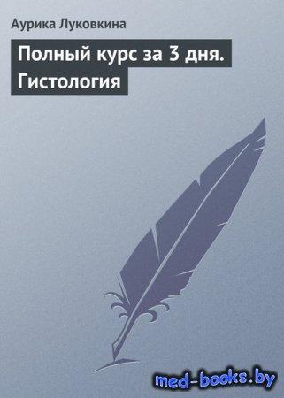 Полный курс за 3 дня. Гистология - Аурика Луковкина - 2009 год
