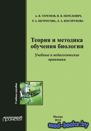 Теория и методика обучения биологии. Учебные практики: Методика преподавани ...