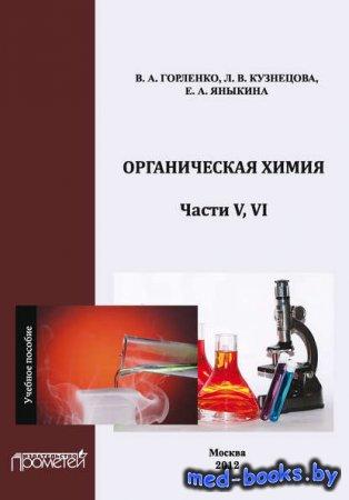 Органическая химия. Части V, VI - В. А. Горленко, Е. А. Яныкина, Л. В. Кузн ...