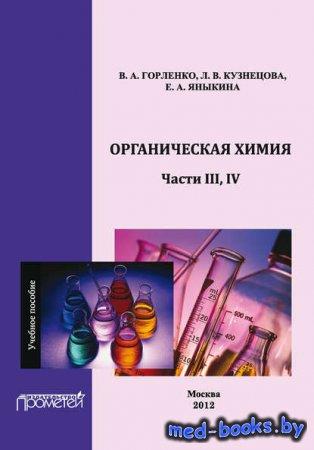 Органическая химия. Части ІІІ, IV - В. А. Горленко, Е. А. Яныкина, Л. В. Ку ...