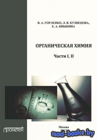 Органическая химия. Части І, ІІ - В. А. Горленко, Е. А. Яныкина, Л. В. Кузн ...