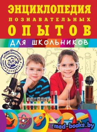 Энциклопедия познавательных опытов - Энциклопедия познавательных опытов