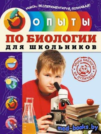 Опыты по биологии для школьников - Тимофей Подвицкий - 2015 год