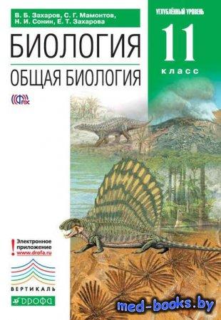 Биология. Общая биология. 11 класс. Углубленный уровень - Н. И. Сонин, В. Б ...