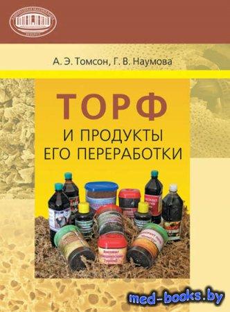 Торф и продукты его переработки - А. Э. Томсон, Г. В. Наумова - 2009 год