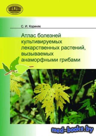 Атлас болезней культивируемых лекарственных растений, вызываемых анаморфным ...