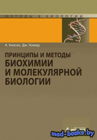 Принципы и методы биохимии и молекулярной биологии - Элестер Эйткен, Дерек  ...