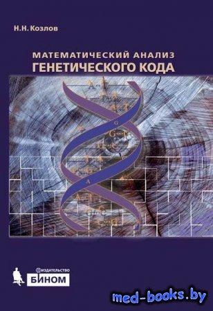 Математический анализ генетического кода - Н. Н. Козлов - 2010 год