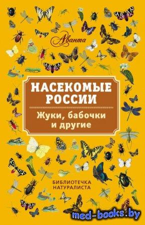 Насекомые России. Жуки, бабочки и другие - Владимир Горбатовский - 2014 год