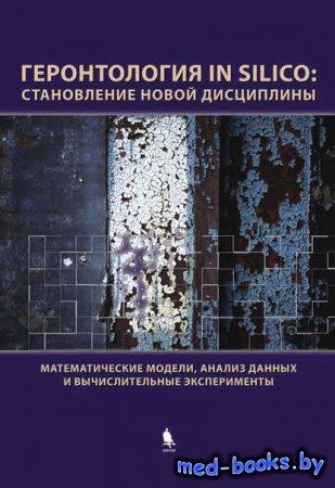 Геронтология in Silico: становление новой дисциплины. Математические модели ...