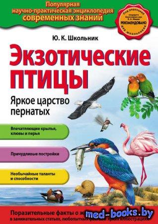 Экзотические птицы. Яркое царство пернатых - Ю. К. Школьник - 2013 год