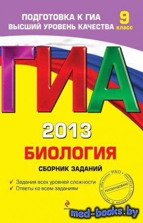 ГИА 2013. Биология. Сборник заданий. 9 класс - Г. И. Лернер - 2012 год